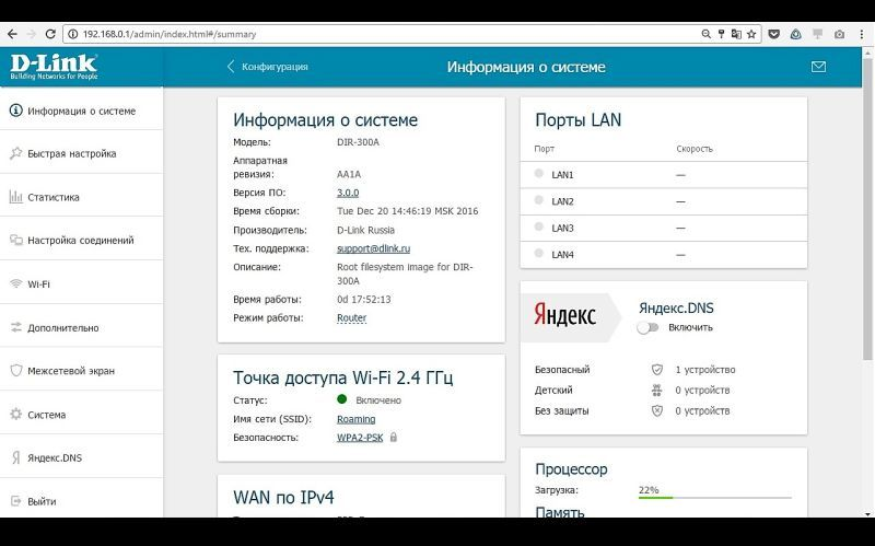 Роуминг в Wi-Fi сетях без использования контроллера