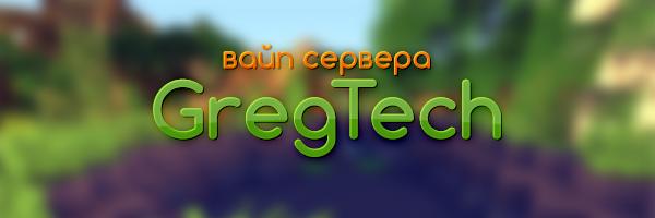 Вайп на сервере GregTech
