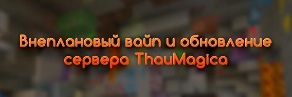 Вайп и обновление ThauMagica