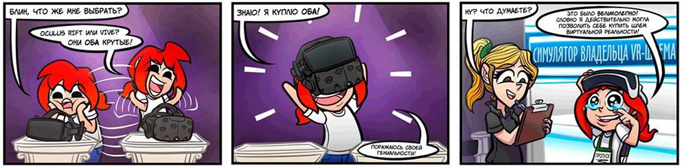 Программу для шлема виртуальной реальности