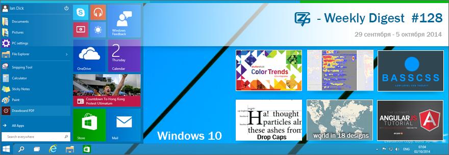Дайджест интересных материалов из мира веб-разработки и IT за последнюю неделю №128 (29 сентября — 5 октября 2014)