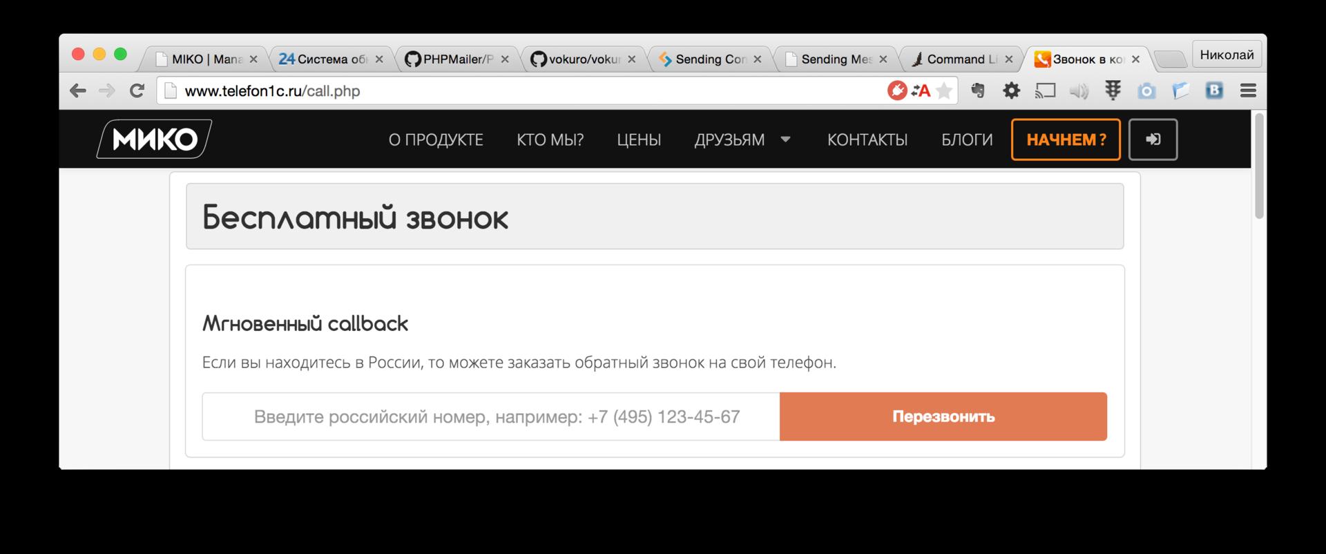 обратный звонок на php ajax