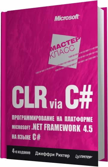 CLR via C#