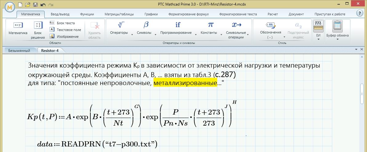 Mathcad Prime 3.0