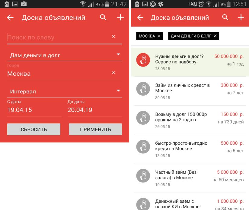 Кредитная доска объявлений москвы 2016 работа в климовске свежие вакансии виадук