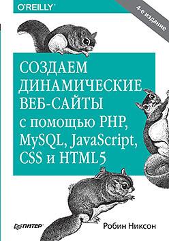 Создание php сайтов учебник создание сайтов с божьей помощью евгений