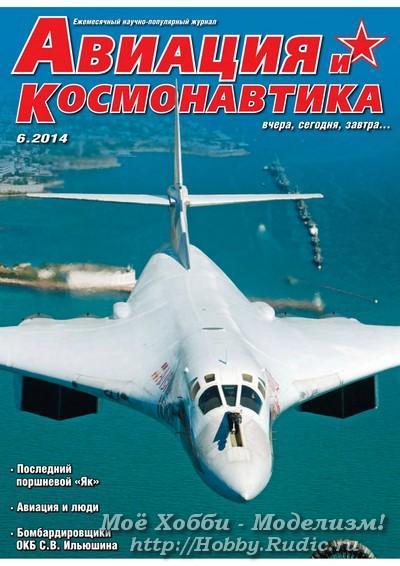 Журнал Авиация и Космонавтика Июнь 2014