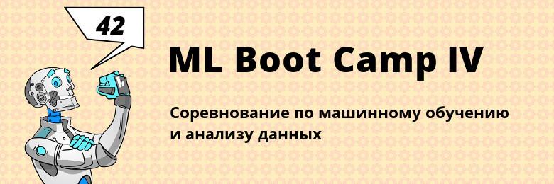 Machine Learning Boot Camp IV. Четвертый. Секретный. Твой