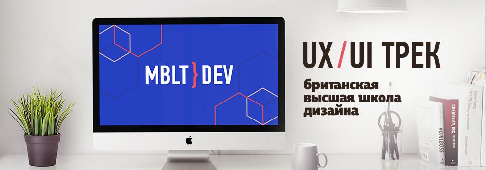Программа UX/UI трека на конференции MBLTdev 16