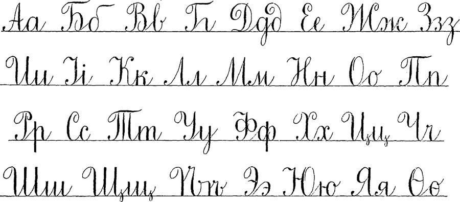 как красиво писать печатными буквами образец - фото 4