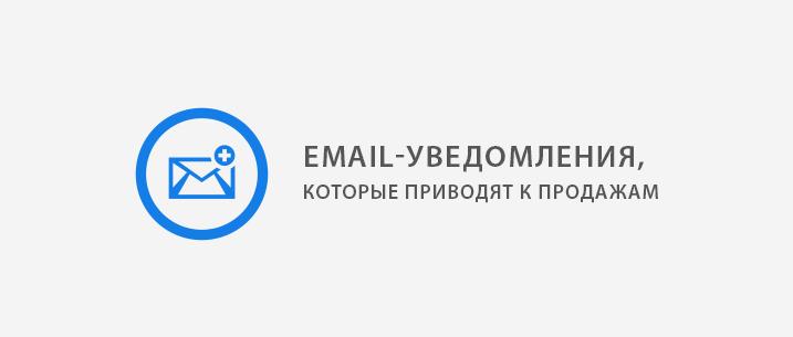 Делаем email-уведомления и увеличиваем число платящих клиентов