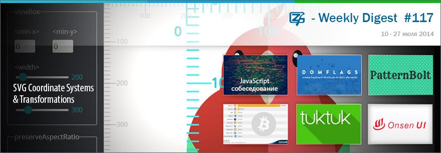 Дайджест интересных материалов из мира веб-разработки и IT за последние несколько недель №117 (10 — 27 июля 2014)