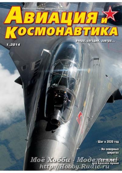 Журнал Авиация и Космонавтика Январь 2014