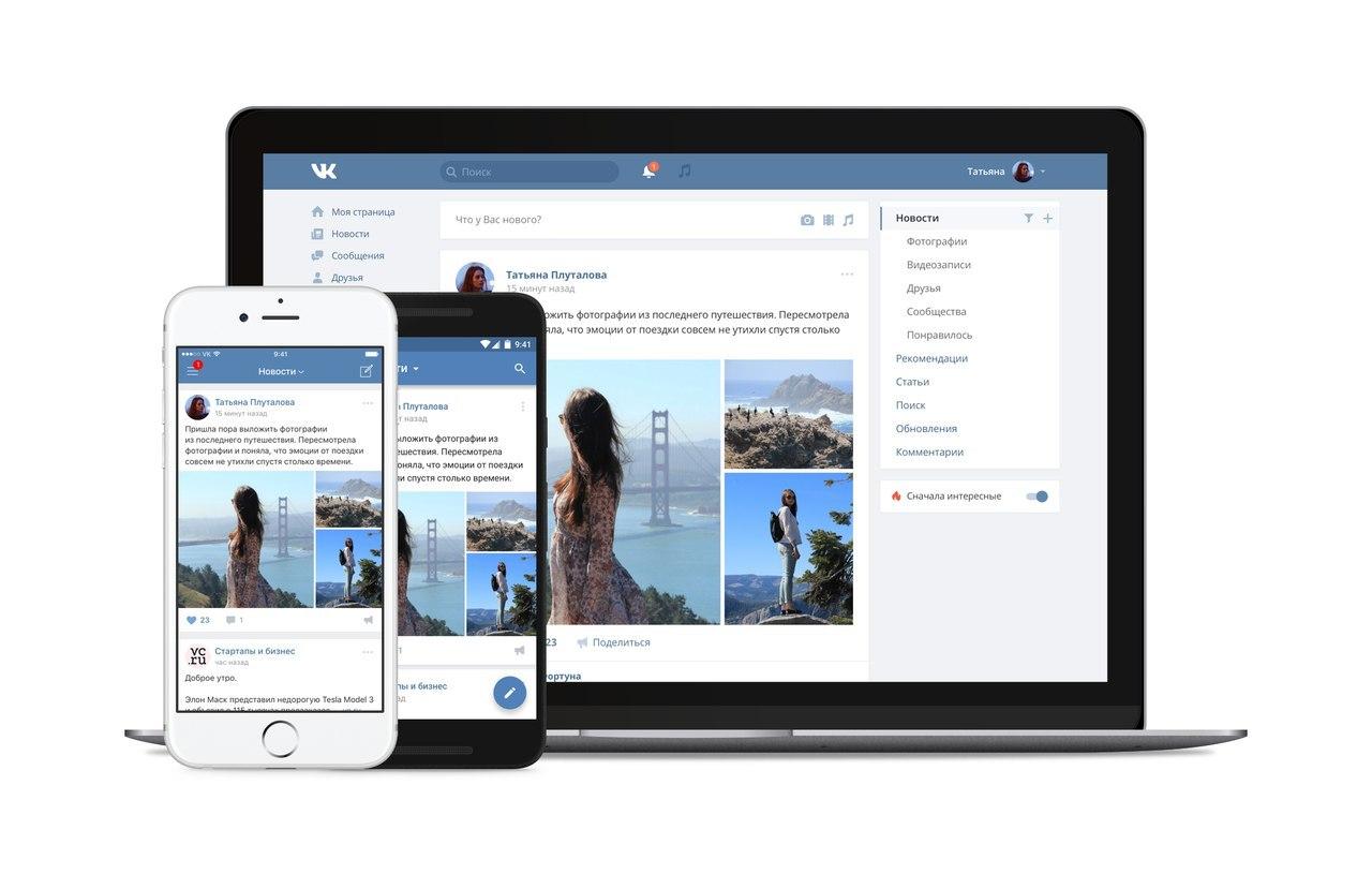 Сеть «ВКонтакте» представляет новый дизайн впервый раз за10 лет