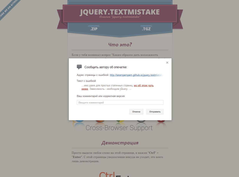 Отправка писем с помошью Javascript, и один из способов «Сообщить об опечатке на сайте»