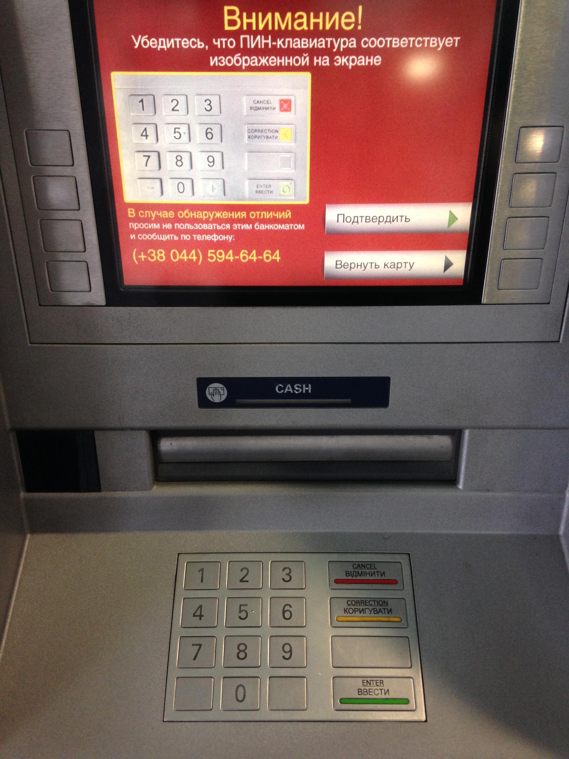 Борятся ли банки со скиммингом в банкоматах