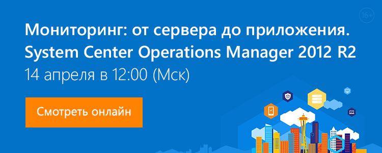 Онлайн-трансляция. Мониторинг: от сервера до приложения. System Center Oper ...