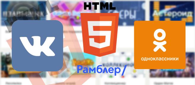 Новые перспективные площадки для игр HTML5