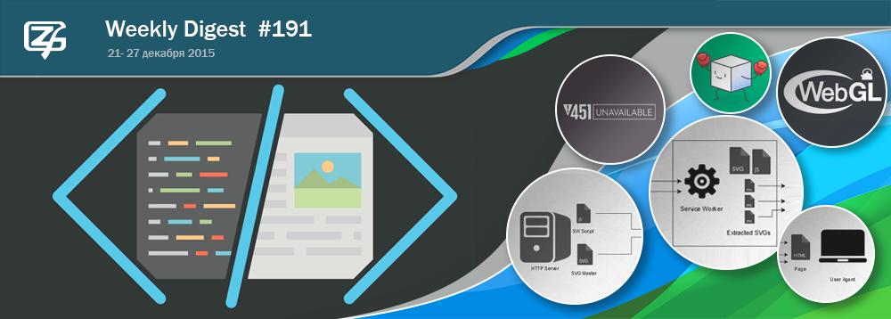 Дайджест интересных материалов из мира веб-разработки и IT за последнюю неделю №191 (20 — 27 декабря 2015)