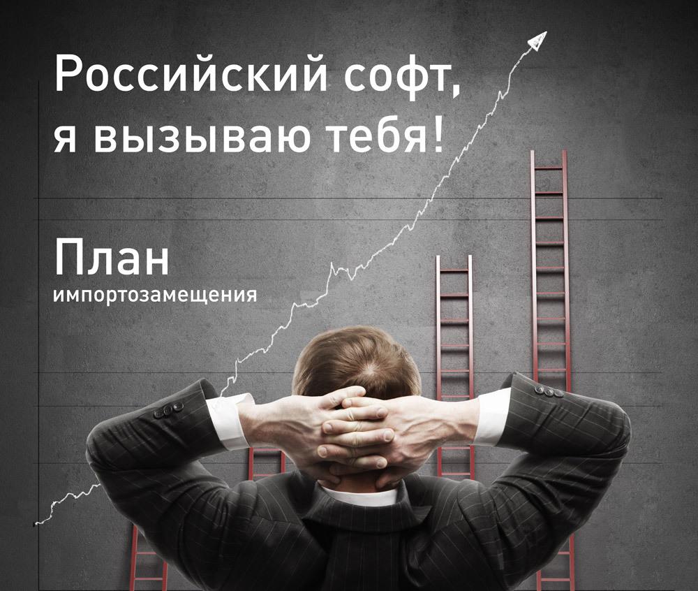 ФЗ-188: кому скоро категорически нельзя будет покупать иностранное ПО, если ...