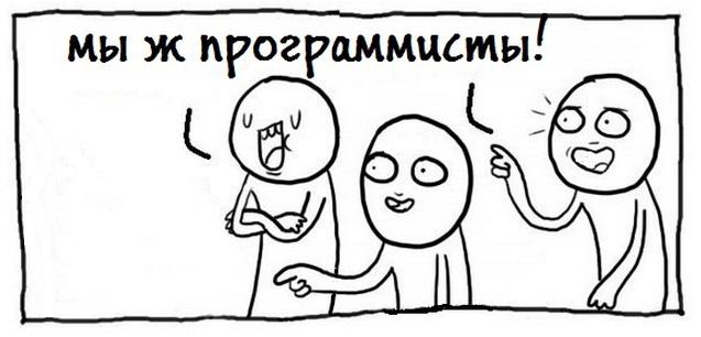 Программисты