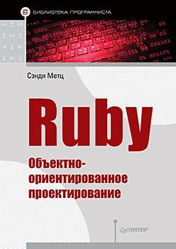 Книга «Ruby. Объектно-ориентированное проектирование»