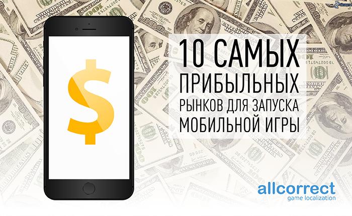 10 самых прибыльных рынков для запуска мобильной игры