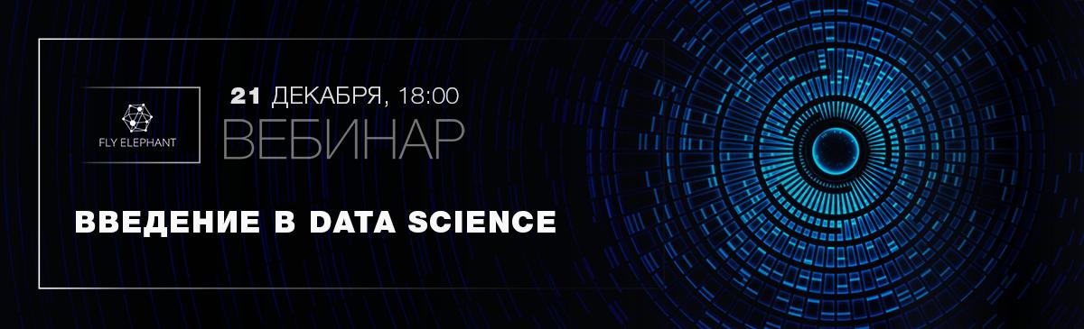Вебинар: Введение в Data Science