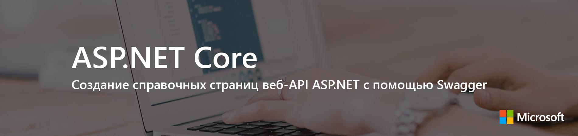 ASP.NET Core: Создание справочных страниц веб-API ASP.NET с помощью Swagger