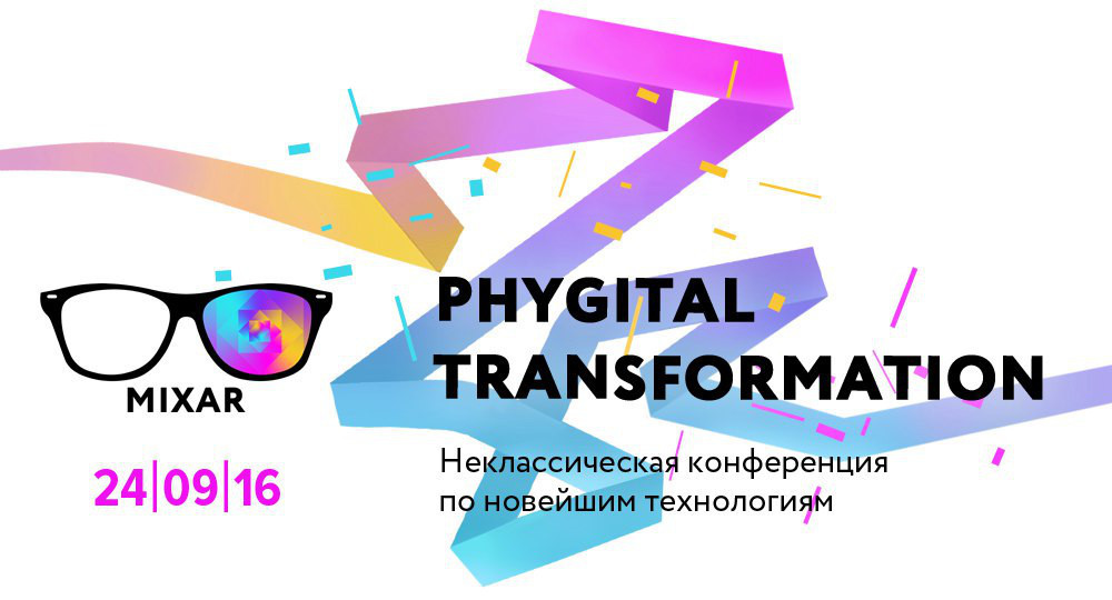 Приглашаем на конференцию MIXAR 24 сентября
