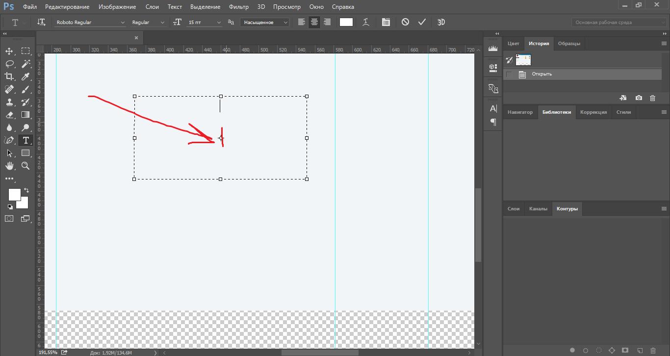 Как в фотошопе поставить картинку по центру