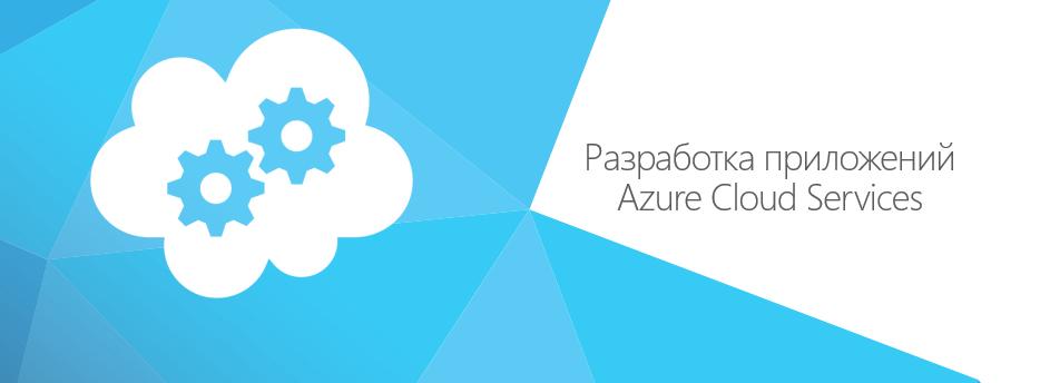Подробное описание возможностей разработки с Microsoft Azure Cloud Services