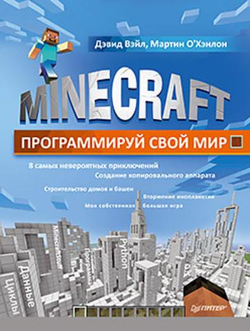 Увлекательное программирование: изучаем Minecraft