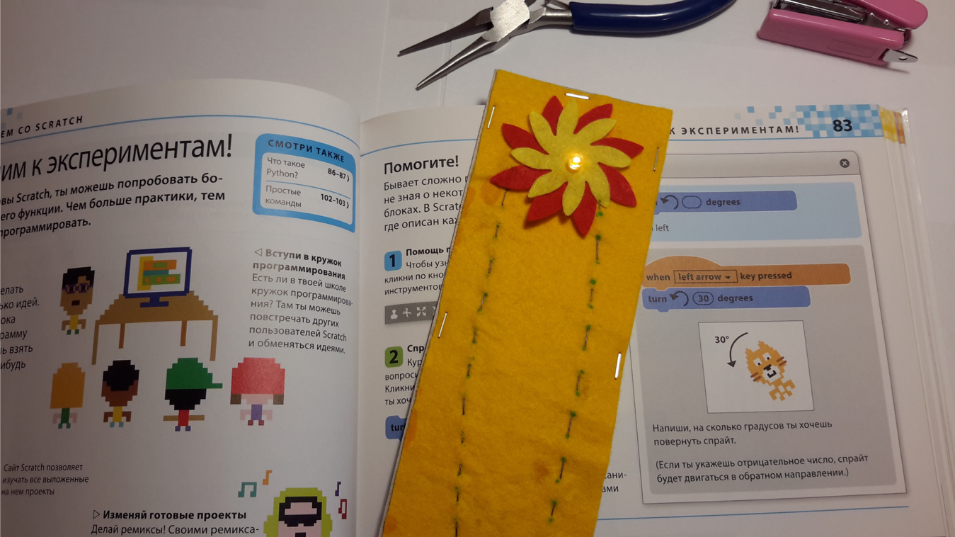 Sewn electronics from Edu Craft.  Project bookmark.