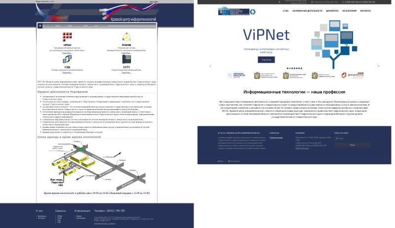 Старый (слева, 2012 год) и новый (справа, 2016 год) вид главной страницы сайта.