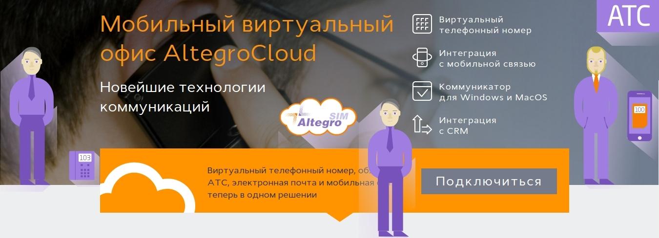 Ода доброму вендору: выбираем платформу для запуска VoIP SaaS-проекта