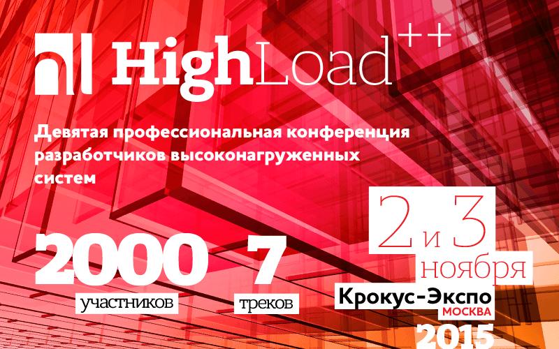 HighLoad++ — это блюдо, которое подают высоконагруженным