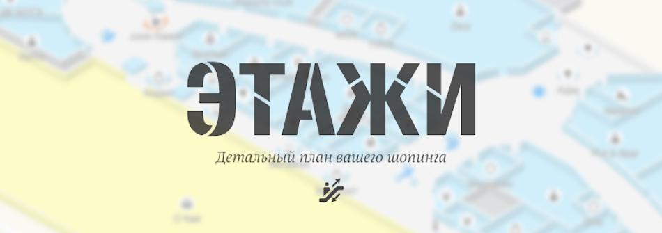 Этажи: 3D-навигация на WebGL в 2gis.ru