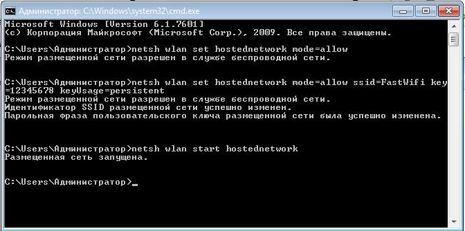 Как раздать интернет с ноутбука windows 7