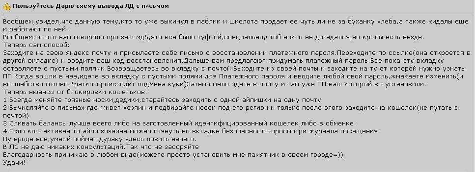 Уязвимость Yandex money или как восстановить платежный пароль