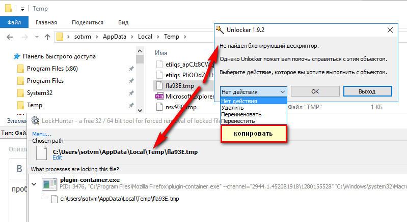 Unlocker 1.9.2 X64 Скачать Бесплатно Русская Версия Официальный Сайт