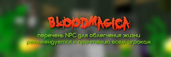 BloodMagica NPC