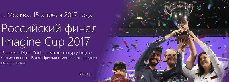 Приглашаем на Imagine Cup: 15 апреля 2017 г. состоится российский финал конкурса