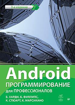 Приложений разработка для андроид книгу