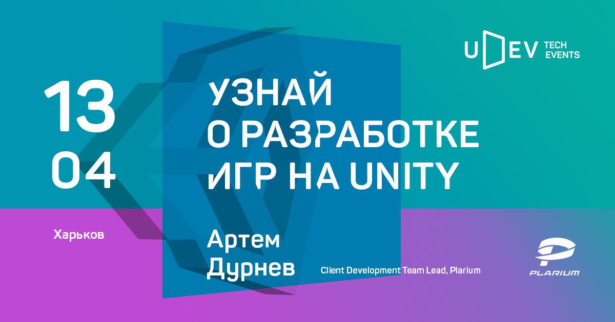 13 апреля, Харьков: доклад «Разработка мобильной MMO RTS на Unity»