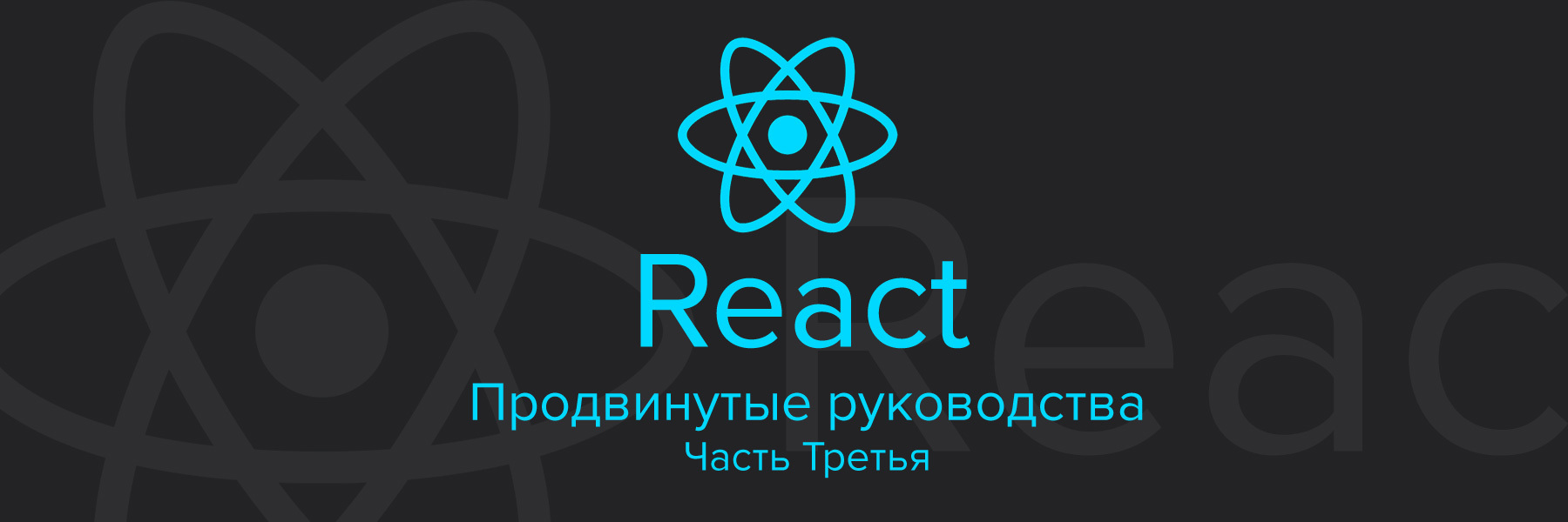 React. Продвинутые руководства. Часть Третья