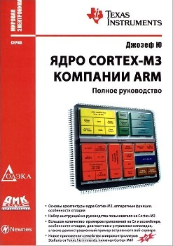 книга ядро cortex-m3 компании arm. полное руководство скачать