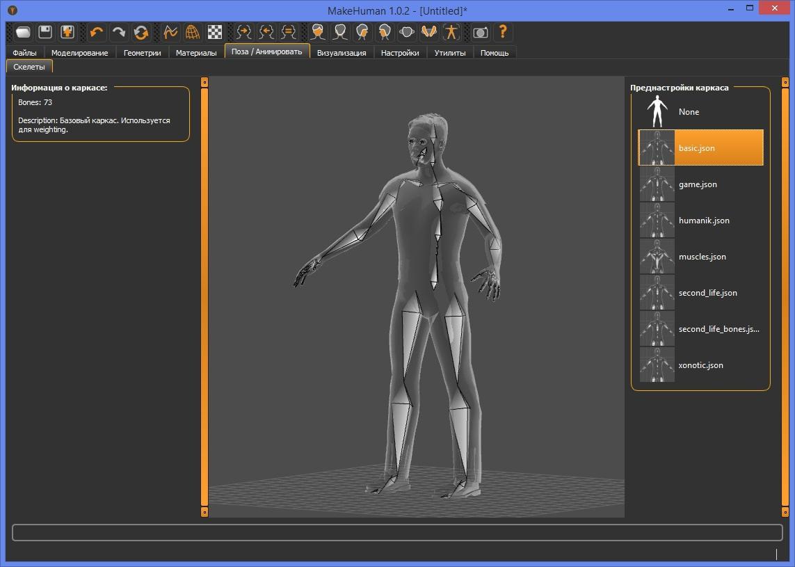 Программу 3д для моделирования людей