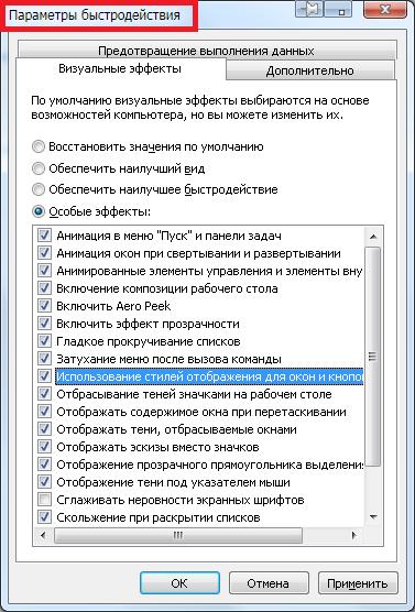 как отключить cleartype в windows 7 - фото 7