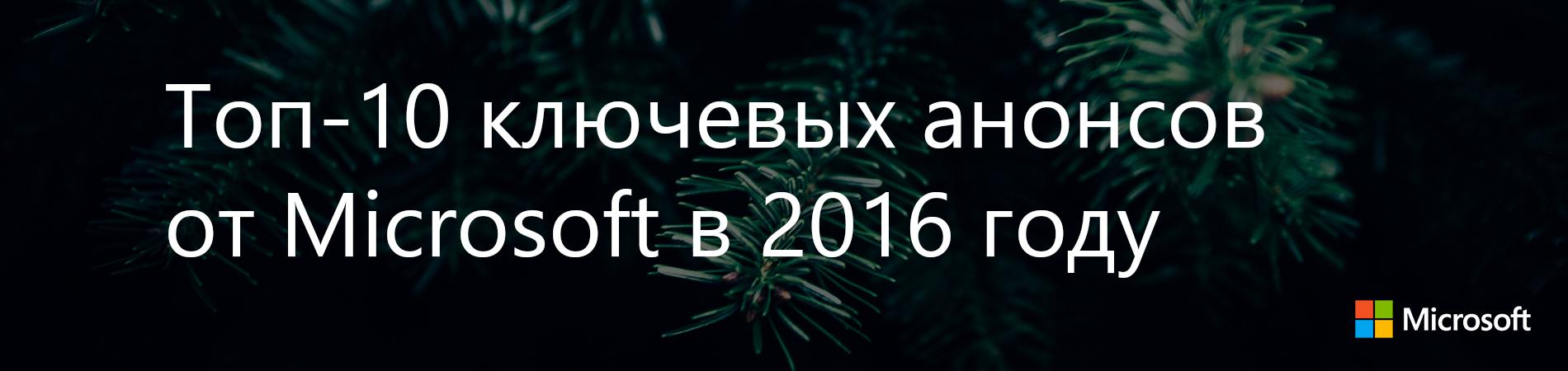 Топ-10 ключевых анонсов от Microsoft в 2016 году